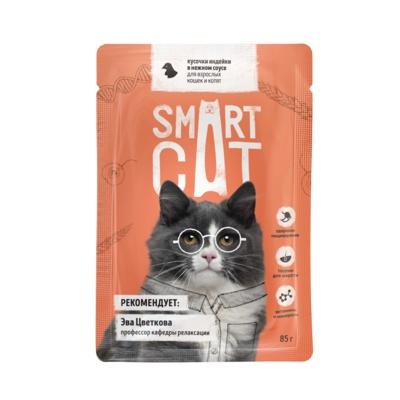 БАБУШКАНАКОРМИТ. Smart Cat консервы для взрослых кошек и котят кусочки индейки в нежном соусе 85 гр (паучи)