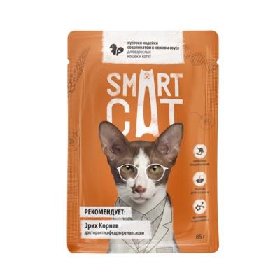 Smart Cat консервы для взрослых кошек и котят кусочки индейки со шпинатом в нежном соусе 85 гр (паучи)