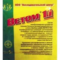 1 Ветом 1.1 (пакет 5 г)