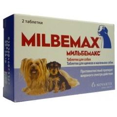 Мильбемакс для щенков и мелких  собак, таблетки, 2 шт.