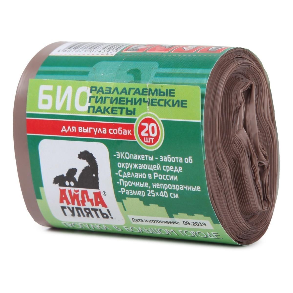 """Пакеты БИОразлагаемые гигиенические для выгула собак """"Айда гулять!"""", 25*40 см 20 шт"""